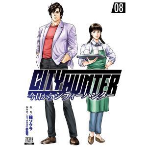 今日からCITY HUNTER (8) 電子書籍版 / 漫画:錦ソクラ 参考書:「CITY HUNTER」北条司|ebookjapan