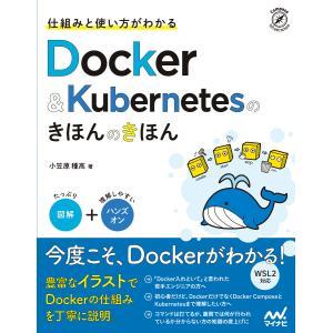 【初回50%OFFクーポン】仕組みと使い方がわかる Docker&Kubernetesのきほんのきほ...