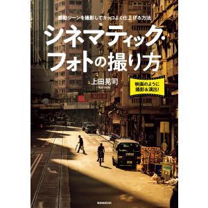 シネマティック・フォトの撮り方 電子書籍版 / 著:上田晃司