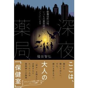 深夜薬局 歌舞伎町26時、いつもの薬剤師がここにいます 電子書籍版 / 著:福田智弘|ebookjapan
