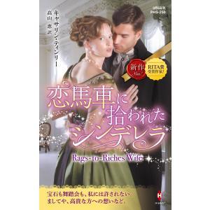 恋馬車に拾われたシンデレラ 電子書籍版 / キャサリン・ティンリー/高山 恵|ebookjapan