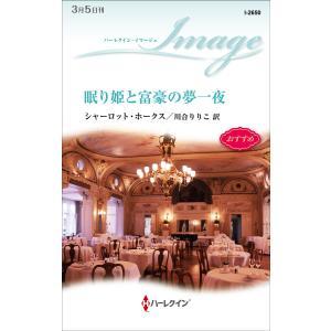 眠り姫と富豪の夢一夜 電子書籍版 / シャーロット・ホークス/川合りりこ|ebookjapan