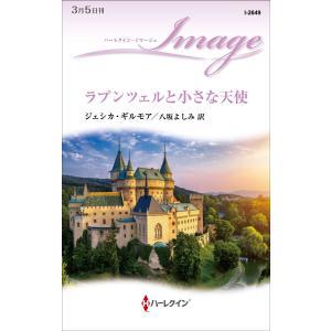 ラプンツェルと小さな天使 電子書籍版 / ジェシカ・ギルモア/八坂よしみ|ebookjapan