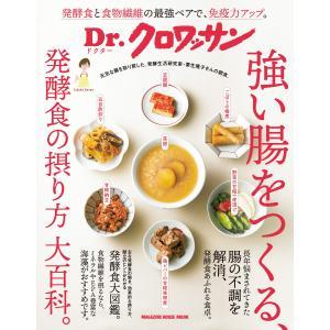 Dr.クロワッサン 強い腸をつくる、発酵食の摂り方 大百科。 電子書籍版 / マガジンハウス ebookjapan