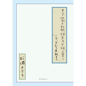 インド仏教と初期禅宗の坐禅と覚り 電子書籍版 / 松岡由香子|ebookjapan