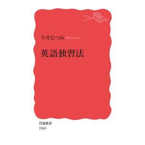 英語独習法 電子書籍版 / 今井むつみ