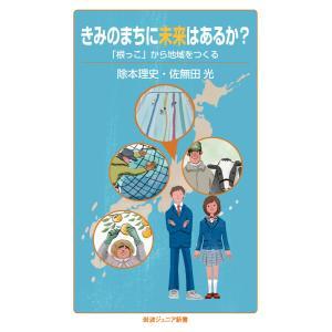 きみのまちに未来はあるか? 電子書籍版 / 除本理史/佐無田光