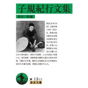 子規紀行文集 電子書籍版 / 復本一郎|ebookjapan