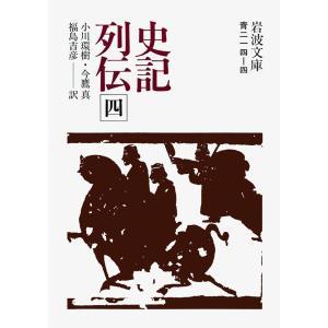 史記列伝 四 電子書籍版 / 司馬遷/小川環樹/今鷹真/福島吉彦|ebookjapan
