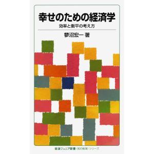 幸せのための経済学 電子書籍版 / 蓼沼宏一