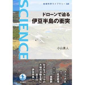 ドローンで迫る 伊豆半島の衝突 電子書籍版 / 小山真人|ebookjapan