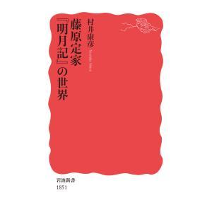 藤原定家 『明月記』の世界 電子書籍版 / 村井康彦 ebookjapan