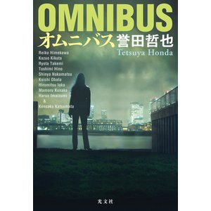 オムニバス 電子書籍版 / 誉田哲也|ebookjapan