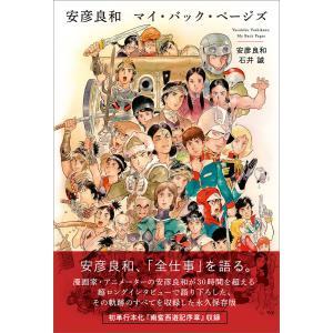 安彦良和 マイ・バック・ページズ 電子書籍版 / 安彦良和/石井誠