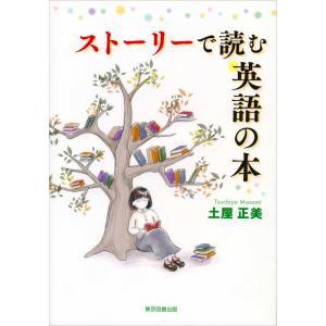 ストーリーで読む英語の本 電子書籍版 / 土屋正美|ebookjapan