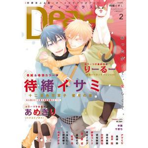 ディアプラス 2021年2月号[期間限定] 電子書籍版|ebookjapan