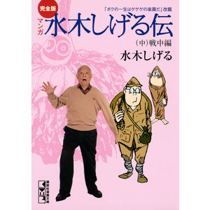 完全版水木しげる伝 (中) 電子書籍版 / 水木しげる|ebookjapan