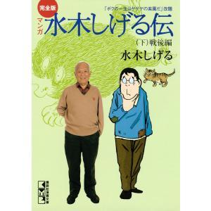 完全版水木しげる伝 (下) 電子書籍版 / 水木しげる|ebookjapan
