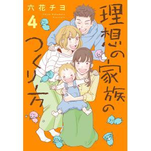 理想の家族のつくり方 (4) 電子書籍版 / 六花チヨ|ebookjapan