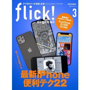 flick! 2021年3月号 電子書籍版 / flick!編集部|ebookjapan