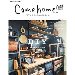 Come home!(カムホーム) vol.63 電子書籍版 / Come home!(カムホーム)編集部|ebookjapan