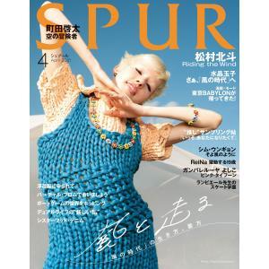 SPUR 2021年4月号 電子書籍版 / 集英社|ebookjapan