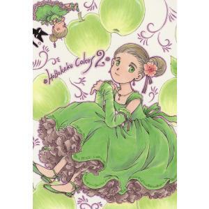 HOBOKAKU Colors 2 電子書籍版 / 著者:さえぐさじゅん|ebookjapan