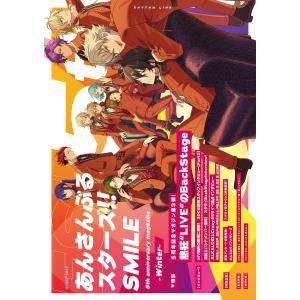 あんさんぶるスターズ!!SMILE -Winter- 5th anniversary magazine 電子書籍版 / 編集:B's-LOG編集部|ebookjapan