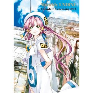 月刊ウンディーネ コンプリート・セレモニーBOX 電子書籍版|ebookjapan