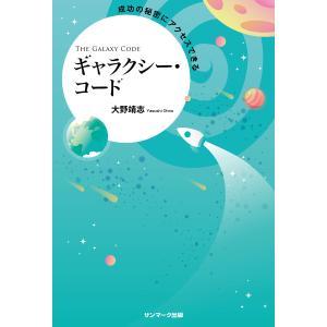 成功の秘密にアクセスできるギャラクシー・コード 電子書籍版 / 著:大野靖志|ebookjapan