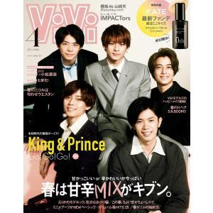 ViVi 2021年 4月号 電子書籍版 / ViVi編集部|ebookjapan
