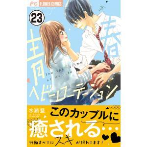 青春ヘビーローテーション【マイクロ】 (23) 電子書籍版 / 水瀬藍 ebookjapan