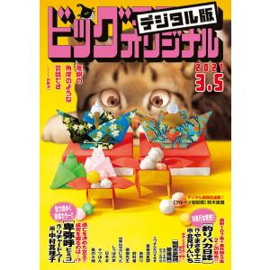 ビッグコミックオリジナル 2021年5号(2021年2月20日発売) 電子書籍版|ebookjapan