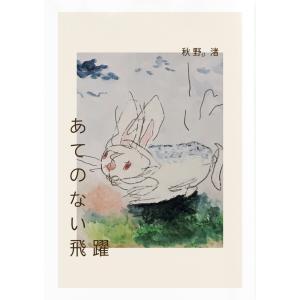 あてのない飛躍 電子書籍版 / 著:秋野渚 ebookjapan