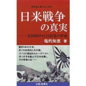 日米戦争の真実--米国親中反日政策の形成 電子書籍版 / 著:塩的知恵 ebookjapan