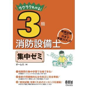 ラクラクわかる! 3類消防設備士 集中ゼミ 電子書籍版 / 編:オーム社|ebookjapan
