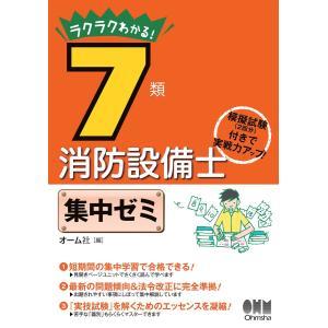 ラクラクわかる! 7類消防設備士 集中ゼミ 電子書籍版 / 編:オーム社|ebookjapan