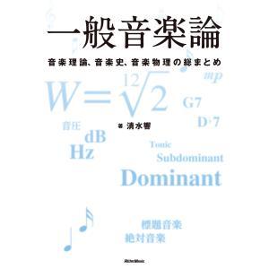 一般音楽論 音楽理論、音楽史、音楽物理の総まとめ 電子書籍版 / 著:清水響|ebookjapan
