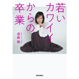若いカワイイからの卒業 電子書籍版 / 著:遠藤舞|ebookjapan