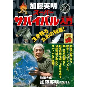 加藤英明 スーパーサバイバル入門 電子書籍版 / 著:加藤英明|ebookjapan