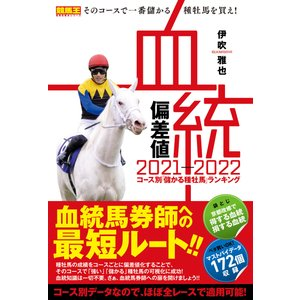 血統偏差値 2021-2022 コース別「儲かる種牡馬」ランキング 電子書籍版 / 伊吹雅也 ebookjapan