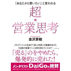 「あなたから買いたい」と言われる 超★営業思考 電子書籍版 / 著:金沢景敏|ebookjapan