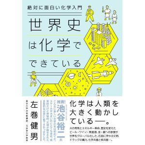 【初回50%OFFクーポン】絶対に面白い化学入門 世界史は化学でできている 電子書籍版 / 著:左巻...