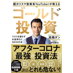 超カリスマ投資系YouTuberが教える ゴールド投資―――リスクを冒さずお金持ちになれる方法 電子書籍版 / 著:高橋ダン/著:伊達直太|ebookjapan