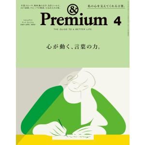 &Premium (アンド プレミアム) 2021年 4月号 [心が動く、言葉の力。] 電子書籍版 / アンドプレミアム編集部|ebookjapan