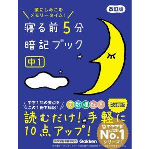 寝る前5分暗記ブック 中1 改訂版 電子書籍版 / 学研プラス|ebookjapan