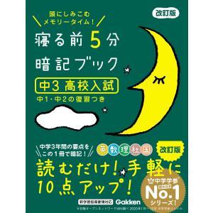 寝る前5分暗記ブック 中3 高校入試 改訂版 電子書籍版 / 学研プラス|ebookjapan
