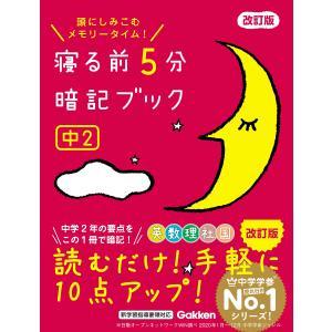 寝る前5分暗記ブック 中2 改訂版 電子書籍版 / 学研プラス|ebookjapan