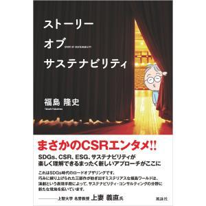 ストーリー オブ サステナビリティ 電子書籍版 / 福島隆史|ebookjapan