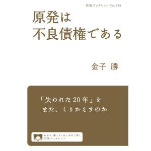 原発は不良債権である 電子書籍版 / 金子勝|ebookjapan